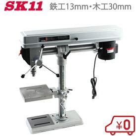 【送料無料】SK11 ラジアルボール盤 卓上ボール盤 600W SDP-600RD [木工 穴あけ ねじ締め]