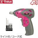 【送料無料】E-Value 電動ドライバー 電動ドリル セット 小型 女性 電動ドリルドライバー 30W E-300AC