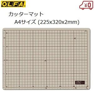 オルファ カッターマット A4 (225x320x2mm) カッティングマット 美術 工芸 手芸 134B