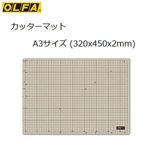 オルファ(OLFA) カッターマット A3 (320x450x2mm) カッティングマット 美術 工芸 手芸 135B