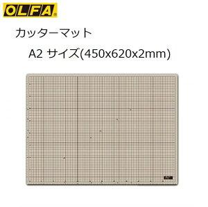 オルファ(OLFA) カッターマット A2 (450x620x2mm) カッティングマット 美術 工芸 手芸 159B