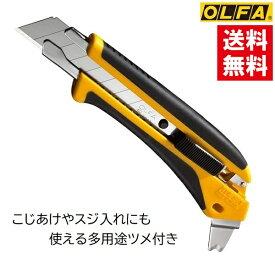 オルファ クランクハイパーAL型 240B カッター カッターナイフ 多用途 ツメ付き クランク形状 こじあけ すじ入れ ねじ抜き 替刃式 工芸 OLFA