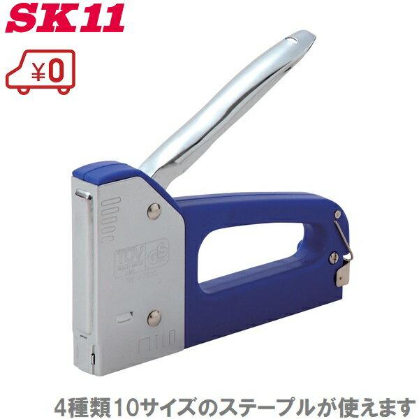 SK11 タッカー ハンドタッカー 釘打ち機 手動 PT-1 [ステープル 釘 大工道具]