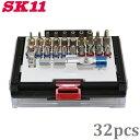SK11 差替ビットセット/ソケットセット SBS-32PCS [電動ドライバー 充電ドライバー インパクトドライバー]