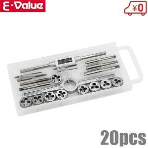 E-Value タップダイスセット ねじ切り EV-20TD 20PCS ネジ切り 工具セット ツールセット