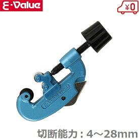 E-Value 塩ビ パイプカッター EPC-28 [塩ビパイプ 配管工具 薄肉ステンレス 塩ビ管 切断機]