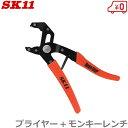 SK11 プライヤー モンキーレンチ 230mm [プライヤーレンチ マルチプライヤー 工具]
