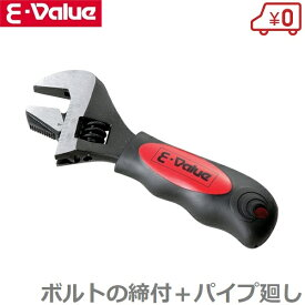 E-Value モンキーレンチ ESM-160 パイプレンチ 2WAYショートモンキー 最大口幅:24mm