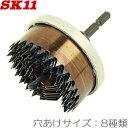 SK11 インパクト用木工ホールソー 8枚 [電動 充電 インパクトドライバー]