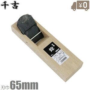 千吉 台付鉋 65mm [大工道具 かんな 面取 カンナ]