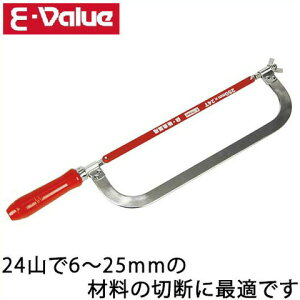 E-Value 一般鉄工用 金切鋸 EHF-250C ノコギリ のこぎり 金属 アルミ プラスチック 粗大ゴミ 解体 廃品 カッター