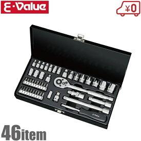 E-Value ソケットレンチセット ドライバービット 工具セット ツールセット ESR-2346M