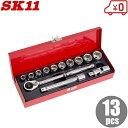 【送料無料】藤原産業 SK11 工具セット 1/2 ソケットレンチセット ツールセット TS-413M 13PCS