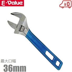 E-Value ワイドモンキーレンチ EWM-36B 最大口幅:36mm [工具 モンキレンチ]