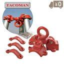 タコマン チェーンブロック 1t用 三脚ヘッド TS-10 三脚スタンド用ヘッド