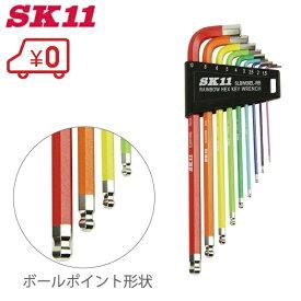 SK11 六角レンチセット 六角棒レンチセット SLBW09EL-RB ボールポイント形状レンチ [工具セット ツールセット]