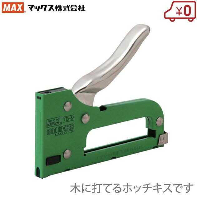 MAX ミニタッカー TG-M [ハンドタッカー 大型ホッチキス ホチキス ガンタッカー]