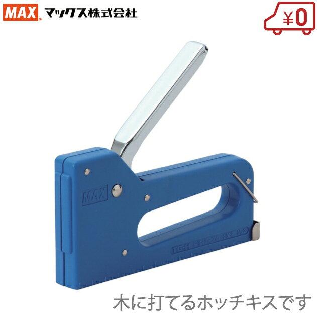 MAX ミニタッカー TG-H [ハンドタッカー 大型ホッチキス ホチキス ガンタッカー]