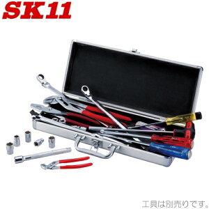 SK11 アルミケース AM-45S 工具箱 ツールボックス ツールケース 工具ケース 工具入れ アタッシュケース