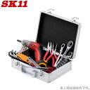 SK11 アルミケース 工具箱 ツールボックス アタッシュケース ツールケース 工具ケース 工具入れ 軽量 AT-10S