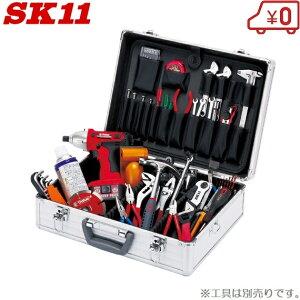 SK11 工具箱 ツールボックス アルミケース AT-15S アタッシュケース ツールケース 工具ケース 工具入れ