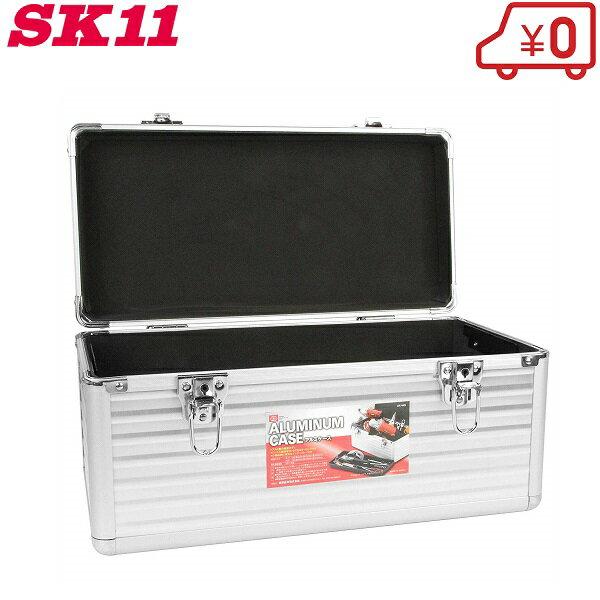 SK11 工具箱 アルミケース ツールボックス AK-44S 小分けインナートレー付 [道具箱 おしゃれ 工具入れ]