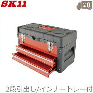 SK11 工具箱 ツールボックス STC-502R 引き出し2段 ツールチェスト 大型 赤 工具入れ 道具箱 おしゃれ