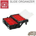 SK11 パーツケース 2段 スライドオーガナイザー SPO-460RE 工具箱 ツールボックス [おしゃれ 工具入れ プラスチック …