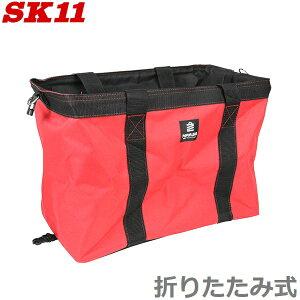 SK11 ポップアップバッグ SPU-41SQ-RD [工具バック ツールバッグ 工具バッグ 折りたたみ 工具入れ]