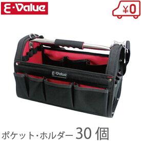 E-Value 工具バッグ ツールバッグ 工具バック ツールキャリーバック ETC-OP ショルダーベルト付 おしゃれ 工具入れ 工具差し