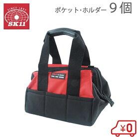 SK11 工具バッグ 工具バック ツールバッグ 工具入れ STB-300