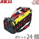 【送料無料】藤原産業 SK11 工具バッグ ツールバッグ ツールキャリーバック STC-L ショルダーベルト付 [長尺工具 工具…