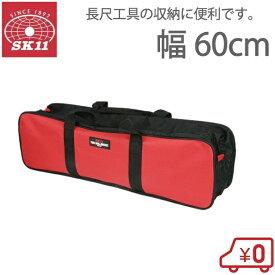 SK11 工具バック 工具バッグ ツールバッグ STB-LONG ロングタイプ [長尺工具 長物 ガーデニングバッグ 工具入れ 工具箱]