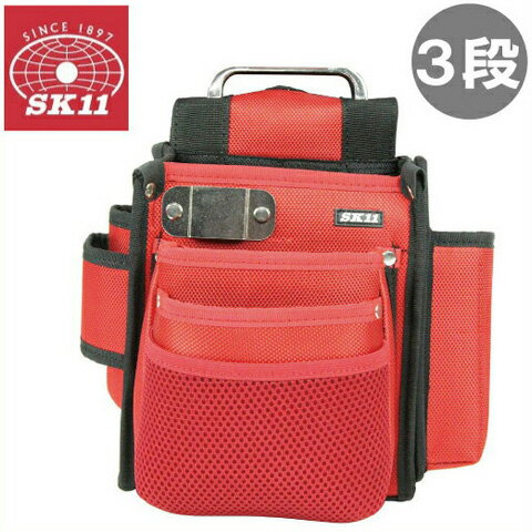SK11 腰袋 3段 SC-15R プロ仕様 [工具バッグ 工具差し 工具袋 おしゃれ 釘袋 大工道具 ベルト通し付き]