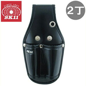 SK11 工具差し ツールケース2丁差 SBL-T2 [腰袋 工具バッグ 工具袋 おしゃれ 釘袋 大工道具 ベルト通し付き]