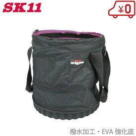 【送料無料】SK11 工具バッグ ツールバッグ SPU-R31 プロ仕様 [工具バック 折りたたみ バケツ型 工具入れ ポップアップバッグ]