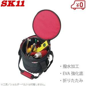SK11 工具バッグ 工具バック ツールバッグ SPU-R31DX 折りたたみ バケツ型 ふた付 工具入れ