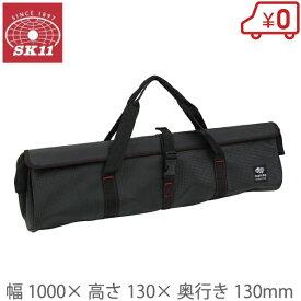 SK11 パカットバッグ 1m SPB-C1000 [工具バック 工具バッグ ツールバッグ 長尺工具 長物 ガーデニングバッグ 工具入れ 工具箱]