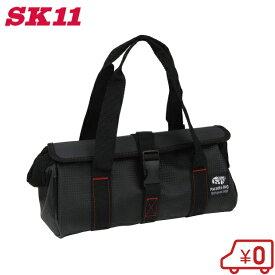 SK11 パカットバッグ 24cm SPB-C240 [工具バック 工具バッグ ツールバッグ パーツケース ガーデニングバッグ 工具入れ 工具箱]