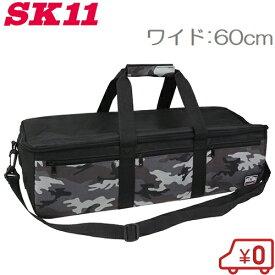 SK11 クリーナーバッグ SMCB 迷彩グレー おしゃれ 工具バッグ 工具バック ツールバッグ 充電式クリーナー 長尺工具 長物