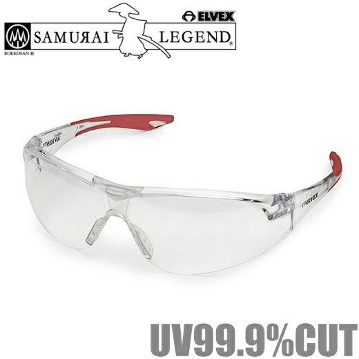 ELVEX 安全メガネ 保護メガネ 防塵メガネ スポーツサングラス サムライエルベックス アビオンクリアレンズAV-1