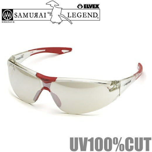 ELVEX 安全メガネ 保護メガネ 防塵メガネ 保護めがね スポーツサングラス サムライエルベックス アビオンセミクリアレンズAV-2