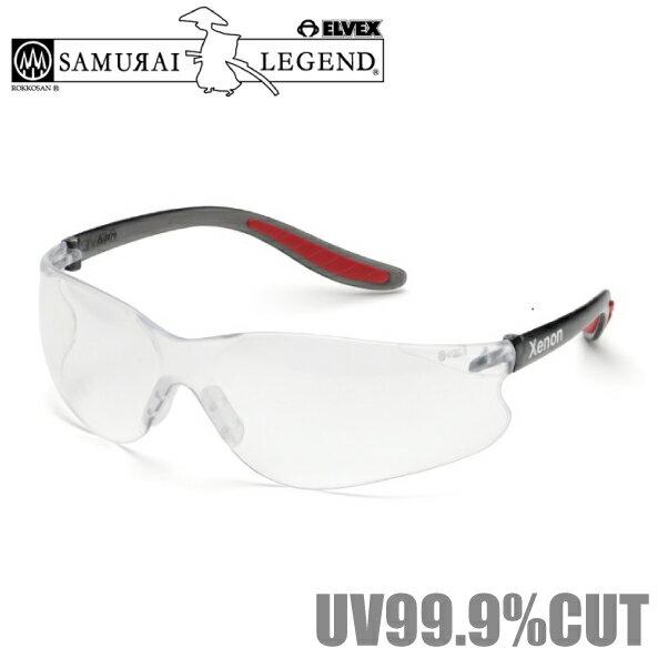 ELVEX 保護メガネ 安全メガネ 保護めがね 安全めがね 保護眼鏡 安全眼鏡 スポーツサングラス 花粉症 オシャレ サムライエルベックス ゼノン クリアレンズ X-1