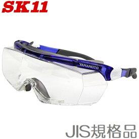 SK11 保護メガネ セフティハードグラス SG-23SP 保護ゴーグル 安全メガネ 防塵メガネ