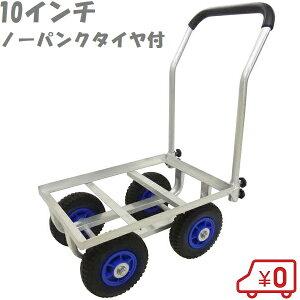 アルミハウスカー 10インチノーパンクタイヤ付 [農業用台車 コンテナカー 収穫台車 軽量 農業資材 農機具 運搬 農業用品]