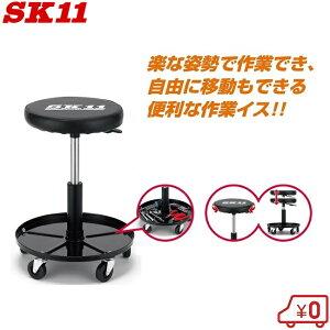 SK11 作業椅子 昇降式ローラーシート キャスター付 SRS-103B メカニック 作業イス ワークチェア いす 整備工具