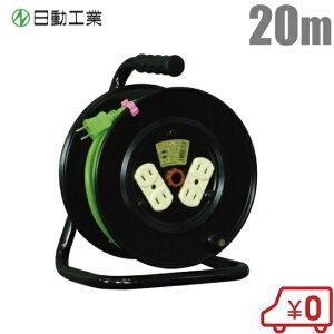 日動 電工ドラム コードリール 20m DY-20 100V 電源 延長コード コンセント