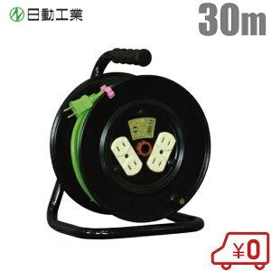 日動 コードリール 30m 電工ドラム 30m DY-30 100V 電源 延長コード コンセント