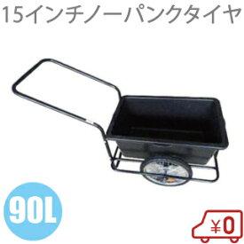 リヤカー リアカー ノーパンクタイヤ バケット台車 容量:90L [ガーデニング 園芸用品 農業資材 軽量]