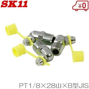 SK11 グリスニップル PT1/8 3個入 N-4 WB-110 グリースニップル グリースガン グリスガン